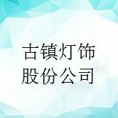 广东古镇灯饰股份有限公司