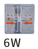 自由开孔面板灯 方形 6w
