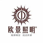 中山市欧景照明科技事业有限公司