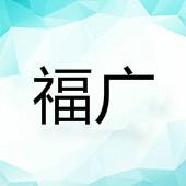 中山市福广照明电器有限公司