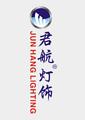中山市君航灯饰有限公司
