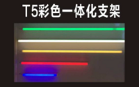 T5彩色一体化支架