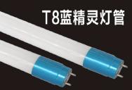 T8蓝精灵灯管