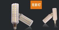 无影灯系列节能小功率LED玉米灯