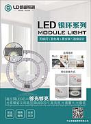 LED银环系列模组