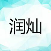 河北润灿电子科技有限公司