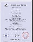 3C证书 中文