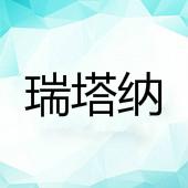 深圳市瑞塔纳科技有限公司