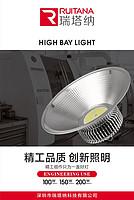 工矿灯100-150-200W