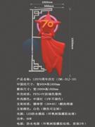 LED70周年庆灯(含参数)尺寸