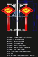 LED扇形中国灯
