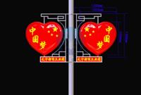 中国心(中国梦)带广告牌