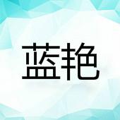 中山市蓝艳照明科技有限公司