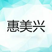 江门市惠美兴科技照明有限公司