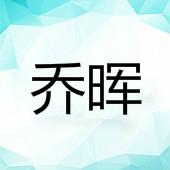 中山市乔晖五金电器厂