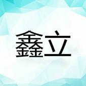 中山市鑫立照明电器有限公司