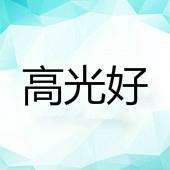 深圳市高光好照明科技有限公司