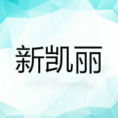 江门市新凯丽电子科技有限公司