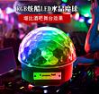 10W MP3水晶魔球