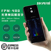 FPM-400手持式光谱频闪照度计