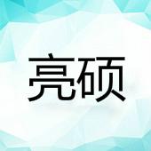 中山市古镇亮硕照明电器厂