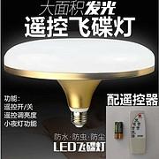 大面积发光遥控LED飞碟灯