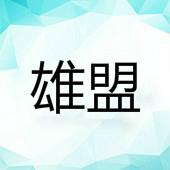 中山市雄盟照明有限公司
