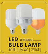 超亮多款式T型LED球泡灯