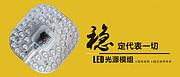 方款铝基板LED光源模组