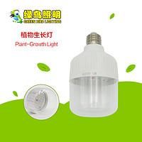 18WLED贴片透明灯罩植物生长灯