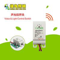 智能声光控应急灯-白炽灯-LED感应开关