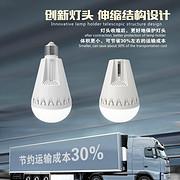 创新伸缩结构设计智能LED应急节能球泡
