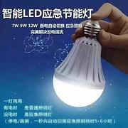 多瓦数智能LED应急节能灯