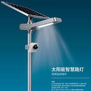 高分辨率智能视频监控太阳能路灯