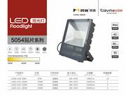 5054贴片系列LED投光灯