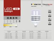 经典系列LED球泡