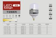 千足银系列LED球泡