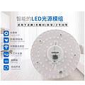 圓形智能LED光源模組