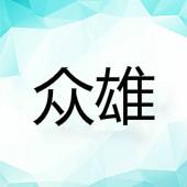 中山市众雄灯饰有限公司