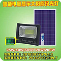 多瓦數智能電量顯示太陽能投光燈