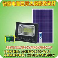 多瓦数智能电量显示太阳能投光灯