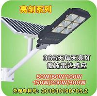 亮剑系列微波雷达感应太阳能路灯