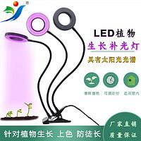 梵旭led植物生长灯