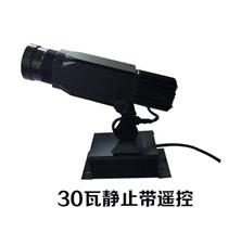 30瓦静止带遥控特效投影灯