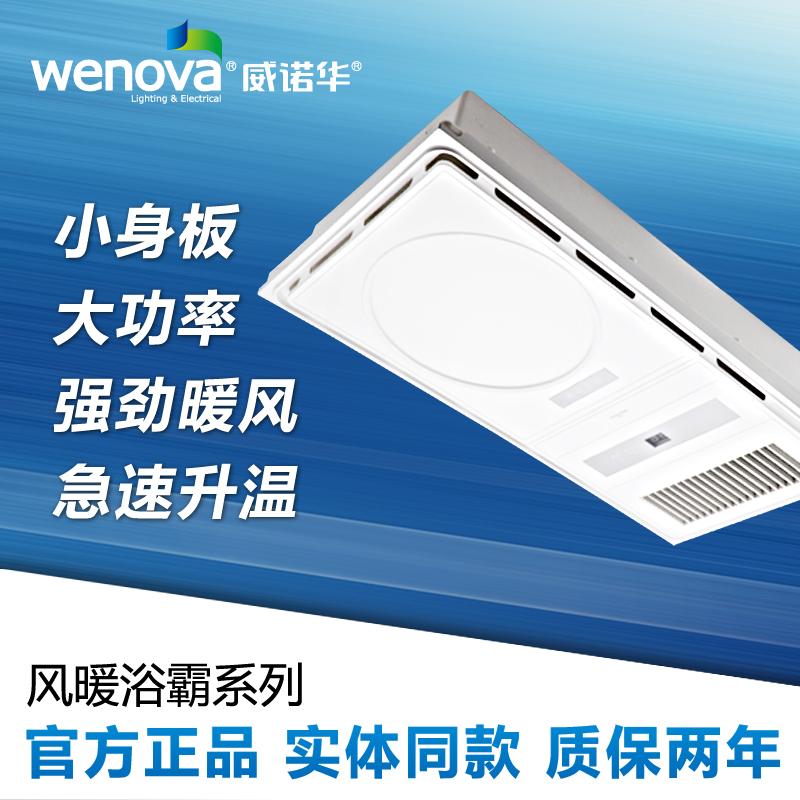 浴霸卫生间风暖四合一多功能暖风机集成吊顶PTC嵌入式吹风取暖